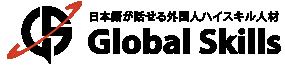 世界中の外国人人材をオンライン採用|Global Skills
